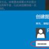 教大家windows系统下那些常见密码的问题
