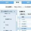 教大家QQ好友恢复系统怎么用?