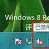 教大家Windows 8 系统提示