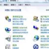教大家如何正确使用Windows 7系统控制面板