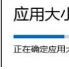 教大家查看Windows 8系统应用所占空间大小