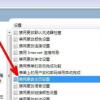 教大家盘点windows系统下IE浏览器七大常见问题