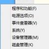 教大家Windows 8系统安装新字体的方法