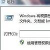 教大家如何阻止在系统桌面中放文件
