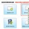 教大家重装系统后如何恢复C盘中被格式化的文件