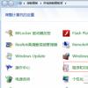 教大家windows 7旗舰版怎么彻底删除不常用的系统组件
