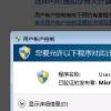 教大家Windows 7系统中的UAC有什么改善? 1