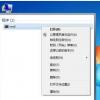 教大家在windows系统 Regsvr32使用技巧