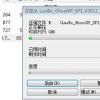 教大家如何在iso文件中提取gho系统文件