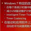 教大家Windows 7系统耗电量大吗?