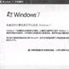 教大家安装Windows 7系统前要准备什么