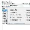 教大家Windows 7系统输入法切换键失灵怎么办?