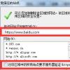 教大家如何关闭win2003系统内置的IE6.0的安全警告提示