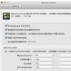 教大家OS X 系统多屏显示隐藏第二个屏幕上的菜单栏