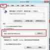 教大家Windows 8系统下如何设置在ie新选项卡中打开