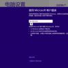 教大家Windows 8系统本地账户名方法