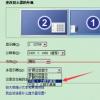 教大家Win 8系统几个步骤搞定扩展显示器