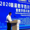2020首届数字四川创新大赛以成都高新区为主赛场