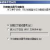 教大家Windows Server 2008系统自带的磁盘分区进行无损分区教程