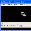 教大家Flash视频播放器常用的onMetaData参数信息说明