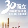 上海浦东5G产业园迎全新发展契机