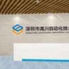 高端装备制造商高川自动化宣布完成A轮战略融资