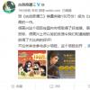 古剑奇谭三销量突破130万份成为单机游戏系列同期销量最高的一作