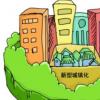 如何加强新型城镇化建设
