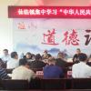 仙临镇召开中华人民共和国民法典专题学习会