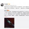 华为消费者业务CEO余承东在微博上发文
