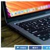 苹果将在11月10日 推出两款13英寸MacBook机型