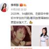 54岁李若彤穿17岁时同款校服 网友表示依旧年轻