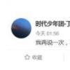 时代少年团成员丁程鑫喊话私生饭