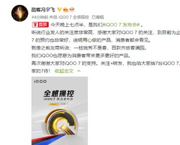 iQOO 7新品发布会将于今天晚上七点半举行