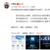 红米Redmi品牌总经理卢伟冰在微博发文