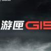 游匣G15进阶版将达到115W GPU释放功率
