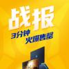 荣耀猎人游戏本V700开售3分钟火爆售罄