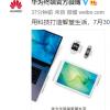 华为终端官方微博正式宣布将于7月30日举办全场景智慧生活新品发布会