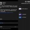 苹果向部分iPhone和iPad用户推送了iOS/iPadOS 13.4