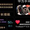 华为在此前的新品发布会上正式带来了新一代智能手环产品
