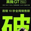 realme真我GT Neo正式开售