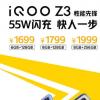 iQOO官方给我们带来了性能先锋iQOO Z3