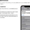 苹果发布iOS 14.5 beta 6测试版系统