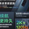 魅族官微公布了Flyme9系统的更新计划