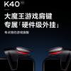 Redmi品牌将正式发布旗下今年首款旗舰机型K40系列