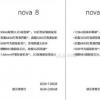 华为nova8和nova8 Pro均搭载了麒麟985芯片