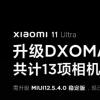 小米Mi11Ultra通过DXOMARK相机优化获得MIUI12.5.4.0更新