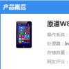 科技在线:评测Win8平板乐凡F3-Pro怎么样及8寸Win板原道W8C自由光多少钱