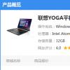 科技在线:评测Win8.1平板神舟PCpad怎么样及联想YOGA平板2Windows版多少钱