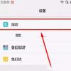 科技在线:科普华为荣耀8指纹拍照设置及魅蓝E手机后台程序关闭方法